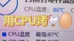CPU煎鸡蛋??离显卡不远了,不要轻易模仿