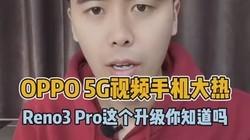 OPPO 5G视频手机大热,Reno3 Pro这个升级太稳了