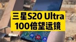 三星S20 Ultra把相机拉到100倍会模糊吗