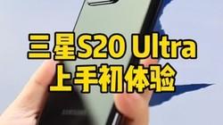 三星S20 Ultra上手,你们有什么想问的吗