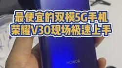 最便宜的双模5G手机荣耀V30上手,心动吗