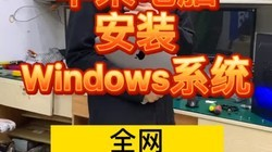 苹果电脑安装Windows系统最简单的方法,双系统运行