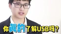 你真的了解USB吗?有USB A口和USB C口,那么有B接口吗?