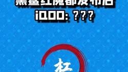 黑鲨和红魔都发布后,它们都对iQOO说了什么?iQOO:我太难了