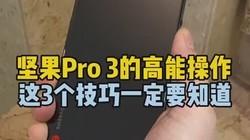 坚果Pro3一步功能的高效操作,这3个技巧一定要知道