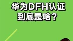华为的DFH认证到底是什么?和苹果的MFi又有啥关系?