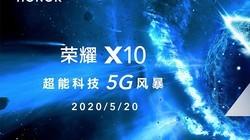 荣耀X10 超能科技 5G风暴新品发布会