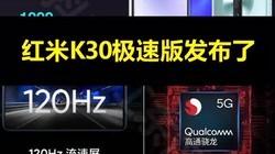 红米K30极速版发布了