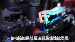 电脑就像木桶效应,莫过分追求单一性能,就像内存只关注容量