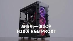浅谈海盗船H100i RGB Pro一体水冷