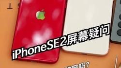 一次把iPhoneSE2的屏幕交代清楚