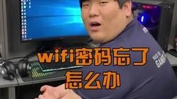 WiFi密码忘了怎么办?