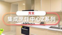 厨电五合一 方太集成烹饪中心视频评测