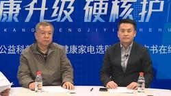 健康升级 硬核护家—— 中国健康家电选购指南白皮书发布