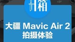 从小白到高手你就差这么一台御Mavic Air2