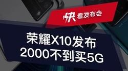 荣耀X10发布,2000不到买5G