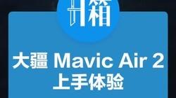 新玩具上手,大疆Mavic Air2无人机