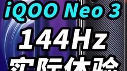 iqooneo3生而为赢,144Hz高刷新率屏幕实际体验究竟如何?