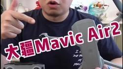 大疆Mavic Air2最聪明的无人机?