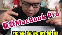等等党的你会对新款MacBookPro心动吗?