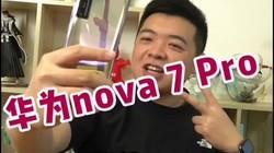 华为Nova7Pro颜值顶配的选择?