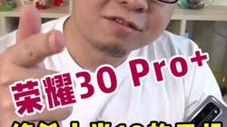 荣耀30Pro+绝杀小米的10手机出现了?