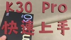 真香~2999元起的水桶机红米K30Pro买到就赚到抖