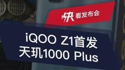 iqooz1新品发布,144Hz,天玑1000+是真的香