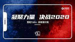 高管面对面:慧聪集团董事会主席刘军先生