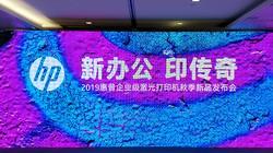 2019惠普企业级激光打印机秋季新品发布会