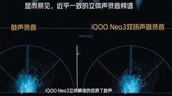"iQOO Neo3还原""神仙音质"""