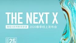 海信X系列新风空调 春季新线上发布会