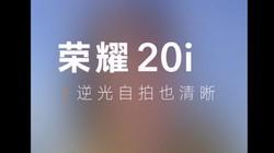 荣耀20i自拍教学第二弹 逆光自拍也清晰