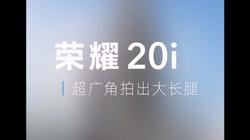 荣耀20i自拍教学第三弹 超广角拍出大长腿
