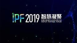 浪潮IPF2019伙伴说 · 中油瑞飞