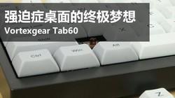 小尺寸能打翻身仗!一把键盘打造高级感桌面