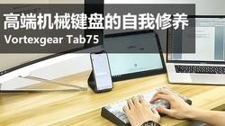 4设备同时连接,高端机械键盘也有一颗蓝牙心