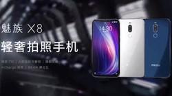 魅族X8 官方宣传视频