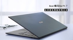 Acer蜂鸟Swift 7评测 全球最轻薄触控笔记本