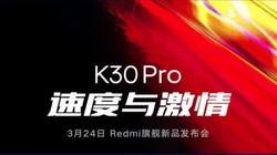红米K30Pro跑分61万,是超越荣耀的拐点产品吗?