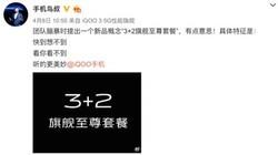 144Hz屏幕+骁龙865+UFS3.1,iQOO Neo3放出杀手配置