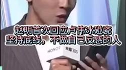 赵明回应卢伟冰碰瓷,他们所有品牌销量加起来都比荣耀差,不做自己反感的人
