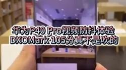 DXO拍照140分,视频105分,华为这技术牛不牛?