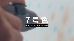 华为nova 7新品宣传视频3-7号色
