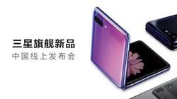 三星旗舰新品中国线上发布会-全程回顾