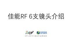 【CP+2019-在现场】 佳能RF 6支镜头