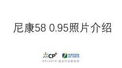 【CP+2019-在现场】 尼康58 0.95照片介绍