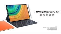 HUAWEI MatePad Pro系列 重构创造力