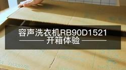 容声洗衣机RB90D1521开箱体验