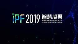 浪潮IPF2019媒体说